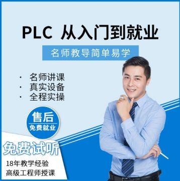 PLC 可编程控制器——昆山PLC编程培训教程三菱FX系列PLC从入门到精通工控零基础线下课程