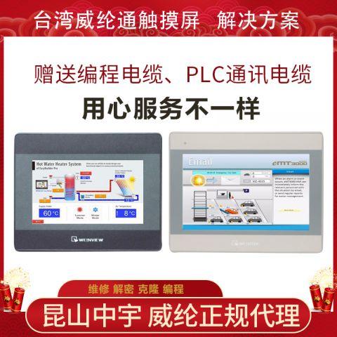 HMI 触控屏 人机界面——威纶触摸屏 威纶通触摸屏编程电缆 提供编程维修 解密 克隆等服务